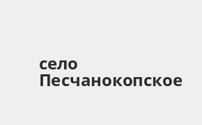 Справочная информация: Банк ВТБ в селе Песчанокопское — адреса отделений и банкоматов, телефоны и режим работы офисов