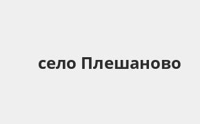 Справочная информация: Банкоматы Банка ВТБ в селе Плешаново — часы работы и адреса терминалов на карте