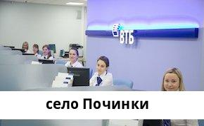 Справочная информация: Банкоматы Банка ВТБ в селе Починки — часы работы и адреса терминалов на карте