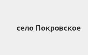 Справочная информация: Банкоматы Банка ВТБ в селе Покровское — часы работы и адреса терминалов на карте