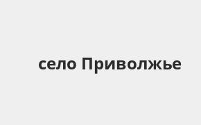 Справочная информация: Банкоматы Банка ВТБ в селе Приволжье — часы работы и адреса терминалов на карте