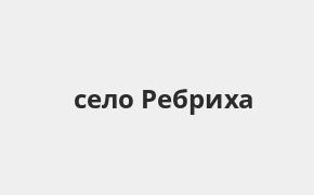 Справочная информация: Банкоматы Банка ВТБ в селе Ребриха — часы работы и адреса терминалов на карте