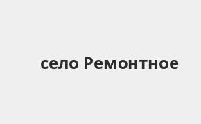 Справочная информация: Банк ВТБ в селе Ремонтное — адреса отделений и банкоматов, телефоны и режим работы офисов