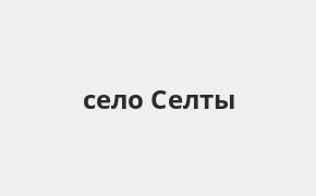 Справочная информация: Банкоматы Банка ВТБ в селе Селты — часы работы и адреса терминалов на карте