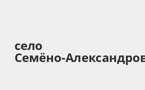 Справочная информация: Банкоматы Банка ВТБ в селе Семёно-Александровка — часы работы и адреса терминалов на карте