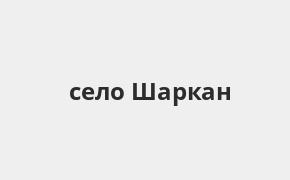 Справочная информация: Банкоматы Банка ВТБ в селе Шаркан — часы работы и адреса терминалов на карте