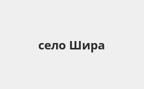 Справочная информация: Банкоматы Банка ВТБ в селе Шира — часы работы и адреса терминалов на карте