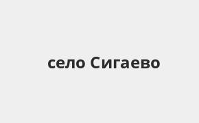 Справочная информация: Банкоматы Банка ВТБ в селе Сигаево — часы работы и адреса терминалов на карте
