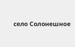 Справочная информация: Банкоматы Банка ВТБ в селе Солонешное — часы работы и адреса терминалов на карте
