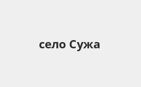 Справочная информация: Банкоматы Банка ВТБ в селе Сужа — часы работы и адреса терминалов на карте