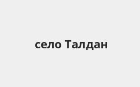 Справочная информация: Банкоматы Банка ВТБ в селе Талдан — часы работы и адреса терминалов на карте