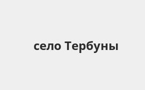 Справочная информация: Банкоматы Банка ВТБ в селе Тербуны — часы работы и адреса терминалов на карте