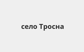 Справочная информация: Банк ВТБ в селе Тросна — адреса отделений и банкоматов, телефоны и режим работы офисов