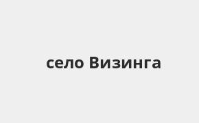 Справочная информация: Банкоматы Банка ВТБ в селе Визинга — часы работы и адреса терминалов на карте