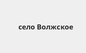 Справочная информация: Банк ВТБ в селе Волжское — адреса отделений и банкоматов, телефоны и режим работы офисов