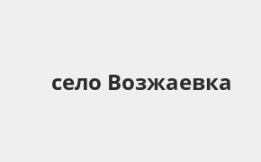 Справочная информация: Банк ВТБ в селе Возжаевка — адреса отделений и банкоматов, телефоны и режим работы офисов