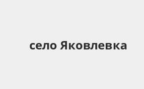 Справочная информация: Банкоматы Банка ВТБ в селе Яковлевка — часы работы и адреса терминалов на карте