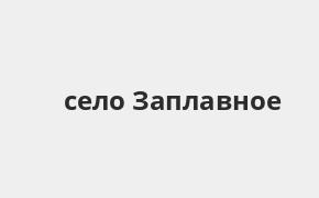 Справочная информация: Банкоматы Банка ВТБ в селе Заплавное — часы работы и адреса терминалов на карте