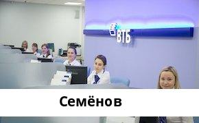 Справочная информация: Банкоматы Банка ВТБ в городe Семёнов — часы работы и адреса терминалов на карте
