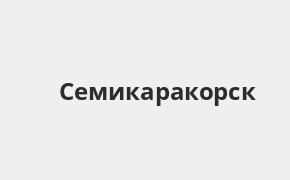 Справочная информация: Банк ВТБ в Семикаракорске — адреса отделений и банкоматов, телефоны и режим работы офисов