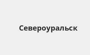 Справочная информация: Отделение Банка ВТБ по адресу Свердловская область, Североуральск, улица Ленина, 17А — телефоны и режим работы