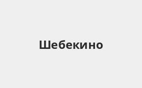 Справочная информация: Банкоматы Банка ВТБ в Шебекино — часы работы и адреса терминалов на карте