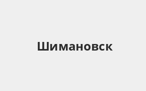 Справочная информация: Отделение Банка ВТБ по адресу Амурская область, Шимановск, Амурская улица, 1 — телефоны и режим работы