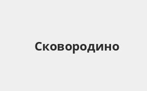 Справочная информация: Банк ВТБ в Сковородино — адреса отделений и банкоматов, телефоны и режим работы офисов
