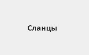 Справочная информация: Банкоматы Банка ВТБ в Сланцах — часы работы и адреса терминалов на карте