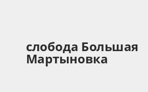Справочная информация: Банк ВТБ в городe слобода Большая Мартыновка — адреса отделений и банкоматов, телефоны и режим работы офисов