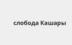 Справочная информация: Банкоматы Банка ВТБ в городe слобода Кашары — часы работы и адреса терминалов на карте