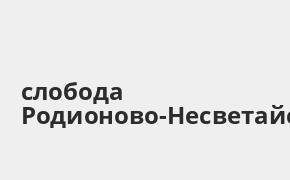 Справочная информация: Банкоматы Банка ВТБ в городe слобода Родионово-Несветайская — часы работы и адреса терминалов на карте