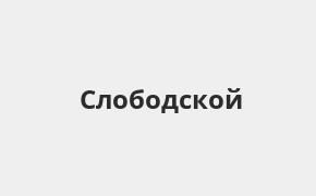 Справочная информация: Банкоматы Банка ВТБ в Слободском — часы работы и адреса терминалов на карте