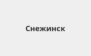 Справочная информация: Банк ВТБ в Снежинске — адреса отделений и банкоматов, телефоны и режим работы офисов