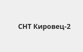 Справочная информация: Банкоматы Банка ВТБ в городe СНТ Кировец-2 — часы работы и адреса терминалов на карте