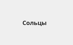Справочная информация: Банкоматы Банка ВТБ в Сольцах — часы работы и адреса терминалов на карте