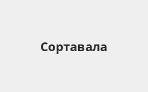 Справочная информация: Банкоматы Банка ВТБ в Сортавале — часы работы и адреса терминалов на карте