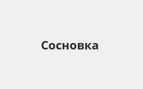 Справочная информация: Банкоматы Банка ВТБ в городe Сосновка — часы работы и адреса терминалов на карте