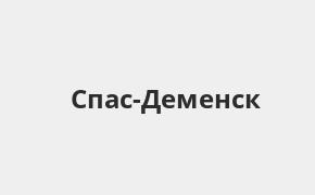 Справочная информация: Банк ВТБ в Спас-Деменске — адреса отделений и банкоматов, телефоны и режим работы офисов