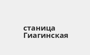 Справочная информация: Банкоматы Банка ВТБ в городe станица Гиагинская — часы работы и адреса терминалов на карте