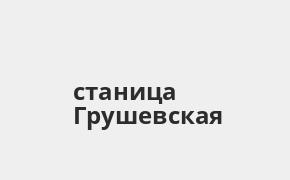 Справочная информация: Банкоматы Банка ВТБ в городe станица Грушевская — часы работы и адреса терминалов на карте