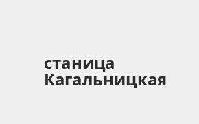 Справочная информация: Банкоматы Банка ВТБ в городe станица Кагальницкая — часы работы и адреса терминалов на карте