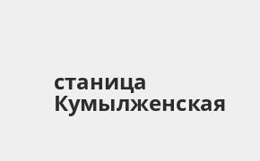 Справочная информация: Банк ВТБ в городe станица Кумылженская — адреса отделений и банкоматов, телефоны и режим работы офисов