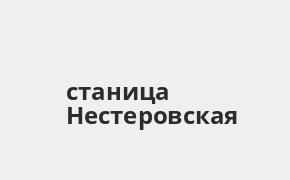 Справочная информация: Банк ВТБ в городe станица Нестеровская — адреса отделений и банкоматов, телефоны и режим работы офисов