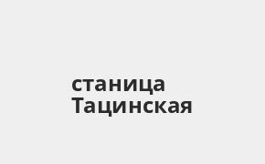 Справочная информация: Банкоматы Банка ВТБ в городe станица Тацинская — часы работы и адреса терминалов на карте