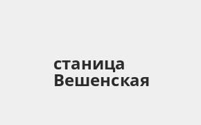 Справочная информация: Банкоматы Банка ВТБ в городe станица Вешенская — часы работы и адреса терминалов на карте