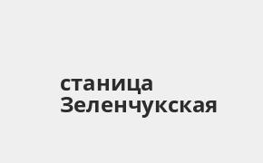 Справочная информация: Банкоматы Банка ВТБ в городe станица Зеленчукская — часы работы и адреса терминалов на карте