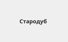 Справочная информация: Банк ВТБ в Стародубе — адреса отделений и банкоматов, телефоны и режим работы офисов