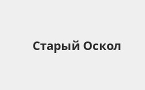 Справочная информация: Банкоматы Банка ВТБ в Старом Осколе — часы работы и адреса терминалов на карте