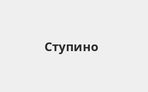 Справочная информация: Банкоматы Банка ВТБ в Ступино — часы работы и адреса терминалов на карте